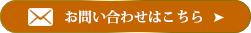 おそうじ本舗宮崎中央店のお問い合わせはこちら