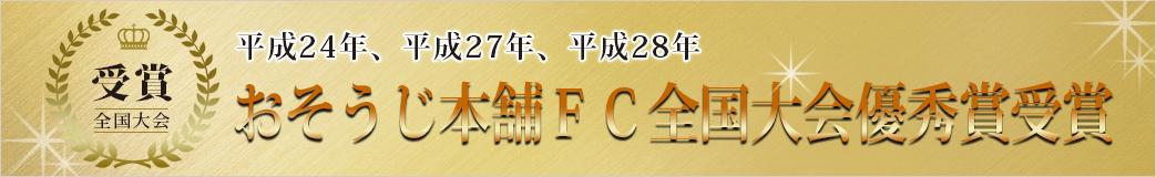 おそうじ本舗接客コンテンスト全国第一位宮崎中央店